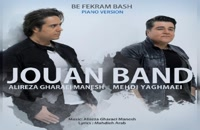 Juan Band Be Fekram Bash