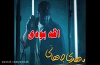 دانلود آهنگ منو ول نکن من این گوشه دنیا تک و تنها Mehdi Jahani