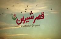 دانلود کامل فیلم قصر شیرین رضا میرکریمی