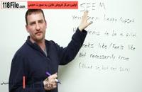 آموزش زبان انگلیسی در منزل از 0 تا 100 - www.118file.com