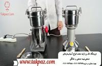 فروش انواع آسیاب عطاری در مدل ها و حجم های مختلف