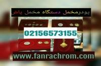/ فروش مخمل پاش و پودر مخمل 09356458299
