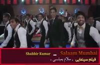 """موزیک _ ویدئوی آهنگ هندی """"Salaam Mumbai"""" (سلام بمبئی)."""