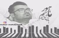 Mahur Mohammadi Ba To Asheghtaram