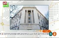 محکوم کردن یک ایرانی به ۴۶ ماه زندان توسط آمریکا