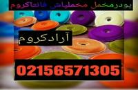 ساخت دستگاه مخمل پاش ایلیاکروم /فروش پودر مخمل عمده 02156573155