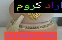 فروش دستگاه مخمل پاش و فانتاکروم در قزوین  02156571305