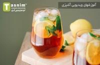 چای سرد لیمو و نعناع | فیلم آشپزی