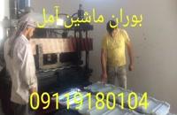 ساخت و فروش دستگاه رول فرمینگ پرچین ، ساخت دستگاه ذوزنقه
