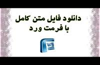 پایان نامه ارزیابی عملکرد امور مالیاتی استان آذربایجان غربی براساس کارت امتیازی متوازن در سال 1389...