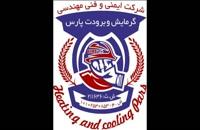 شرکت های خدمات آتش نشانی کردستان  شلنگ نواری
