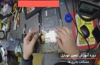 تعمیرات تخصصی موبایل - 09130919448