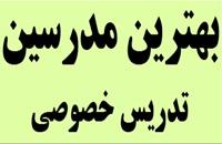 بهترین معلم تدریس خصوصی در تهران برای کلاس خصوصی
