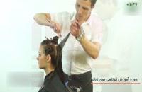 آموزش کوتاهی مو بصورت کامل