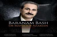 آهنگ دکتر منصور آذریان بنام بارانم باش