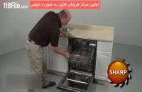 آموزش جامع تعمیر ماشین ظرفشویی
