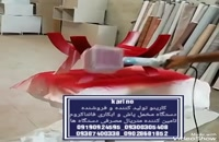 تولید و فروش دستگاه مخمل پاش کارینو فلوک 09300305408
