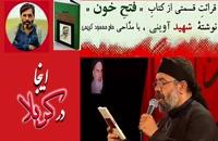 فتح خون _ حاج محمود کریمی