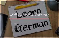 ترفندهای حرفه ای آموزش زبان آلمانی پیشرفته