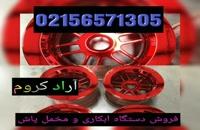 /-/دستگاه آبکاری تضمینی 02156571305