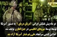 کاپیتان هندی نفتکش ایرانی با شرفتر از مصی علینژاد