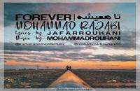 موزیک زیبای تا همیشه از محمد رجبی