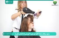 کوتاه کردن موهای بلند قسمت 2