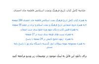 خلاصه کامل کتاب تاریخ فرهنگ وتمدن اسلامی فاطمه جان احمدی