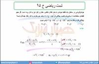 جلسه 46 فیزیک دهم-چگالی مخلوط تست ریاضی خ 95- مدرس محمد پوررضا