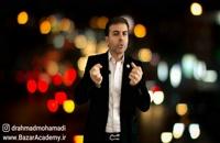 زیبا ببینید - «استاد احمد محمدی»