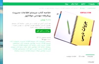 دانلود رایگان خلاصه کتاب سیستم اطلاعات مدیریت پیشرفته مهندسن مولاناپور