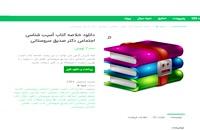 دانلود رایگان خلاصه کتاب آسیب شناسی اجتماعی دکتر صدیق سروستانی pdf