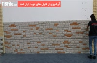 دیزاین خانه با پنل های سنگی آماده