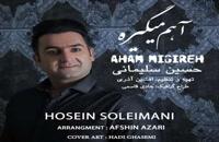 Hossein Soleimani Aham Migire