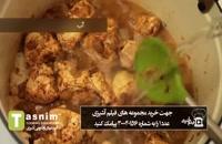 خورشت کاری | فیلم آشپزی
