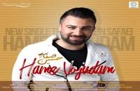 دانلود آهنگ حسین صفایی همه وجودم (Hossein Safaei Hame Vojodam)