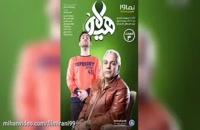 سریال هیولا قسمت 3 /قسمت سوم سریال هیولا / سیما دانلود