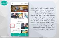 کسب درآمد با اپلیکشن ایرانی ( عالیه از دست ندید )