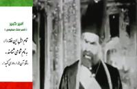 "دیالوگ ماندگار مرحوم "" ناصر ملک مطیعی "" ."