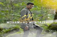 Mohammad Montazer Maste Toam