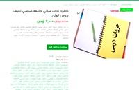 دانلود رایگان خلاصه جامع کتاب دانش خانواده و جمعیت