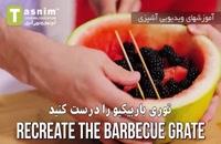 تزیین هندوانه به شکل باربیکیو | فیلم آشپزی