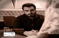 آهنگ نیستی از مهران رمضانی(پاپ)