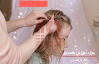 5 روش بافت مو آبشاری مناسب برای موهای کوتاه