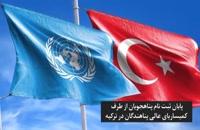خبر مهم در مورد پناهدگی در ترکیه