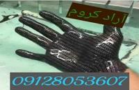 */دستگاه هیدروگرافیک جدید 02156571305