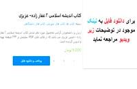 کتاب اندیشه اسلامی ۲ غفار زاده- عزیزی