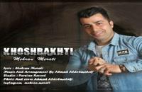 دانلود آهنگ مهران مرآتی خوشبختی (Mehran Merati Khoshbakhti)