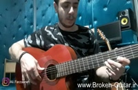 اجرای ملودی گیتار آهنگ مخلوق گوگوش
