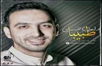 آهنگ طبیبا از دامون حسینی(پاپ)